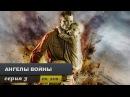 Ангелы войны. Серия 3. Angels of war. Episode 3. With English subtitles.