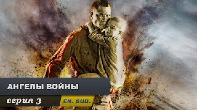 Ангелы войны. Серия 3. Angels of war. Episode 3. (With English subtitles).