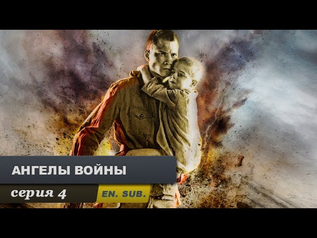 Ангелы войны. Серия 4. Angels of war. Episode 4. (With English subtitles).