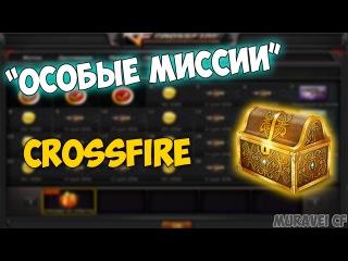 ОБЗОР: Система входов в игру и особые мисии | CrossFire