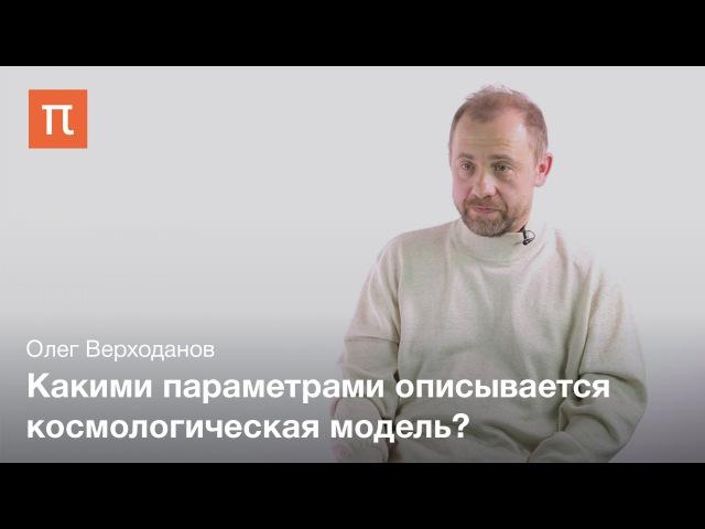 Стандартная космологическая модель Олег Верходанов