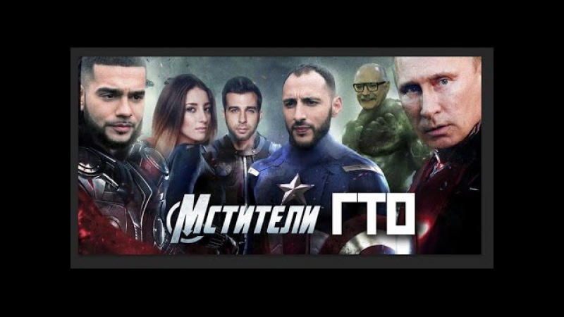 Intro Начало Тур ГТО Тимати и L' One ( Kristina Si, Путин, Ургант, Михалков) Kinomafia