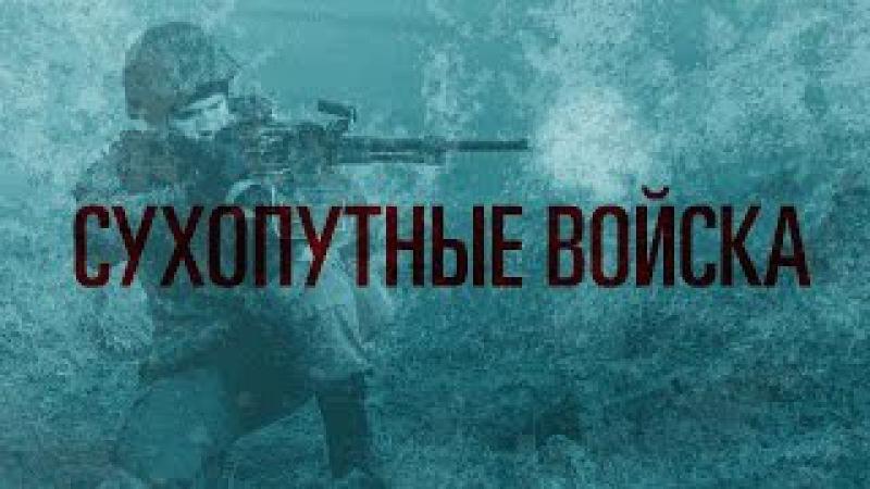 День защитника Отечества: Сухопутные войска