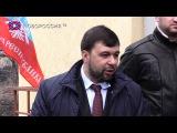 Денис Пушилин о минских переговорах и Украине