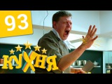 Кухня - 93 серия (5 сезон 13 серия) HD