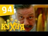 Кухня - 94 серия (5 сезон 13 серия) HD