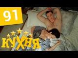 Кухня - 91 серия (5 сезон 11 серия) HD