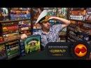 Настольная Игра Адмирал - обзор от Два в Кубе