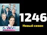 След 1246 серия   Халатность Новый сезон 2015 год