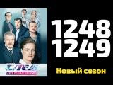 След 1248 1249 серия Новый сезон 2015 год