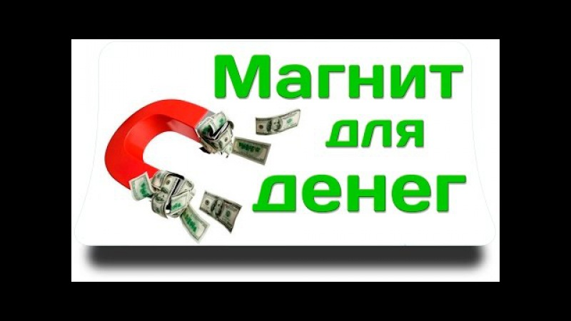 Магнит для денег. Тайная власть денег. Коды притяжения энергии денег HD