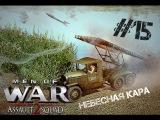 Небесная кара. Men of War: Assault Squad 2. #15