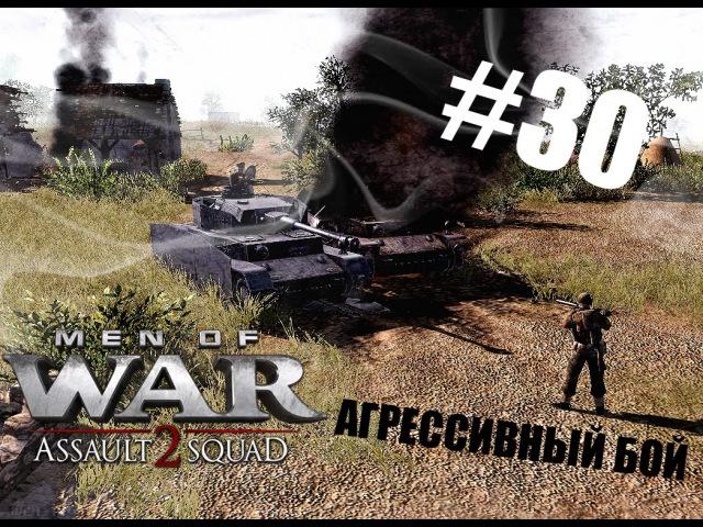 Агрессивный бой. Men of War: Assault Squad 2. 30