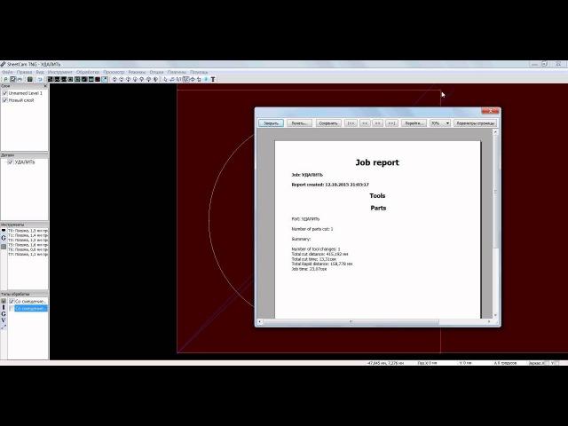 Расчет длинны реза инструмента в мастеркаме или шиткаме Mastercam X5 и SheetCam TNG