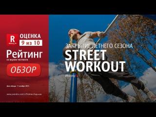 Рейтинг   Харьков [Street Workout.ЗАКРЫТИЕ СЕЗОНА]