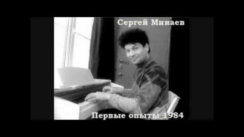 Сергей Минаев - Шери-Бренди