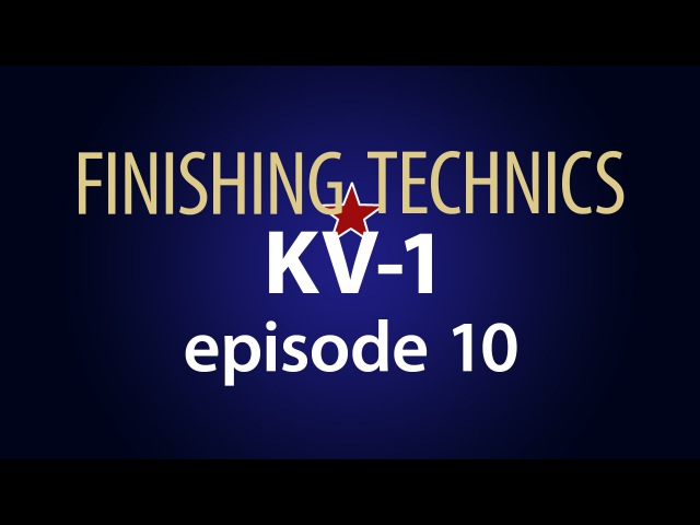 FINISHING TECHNICS KV-1. Episode 10