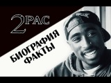 MUZZFAQ - Биография 2Pac (Тупак)