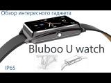 Обзор умных часов Bluboo Uwatch на русском языке