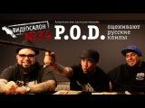 P.O.D.  Payable on Death смотрят русские клипы (Видеосалон №34)