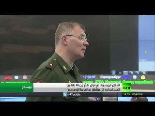 الدفاع الروسية: تم إنزال أكثر من 40 طنا من المساعدات إلى مناطق يحاصرها الإرهابيون