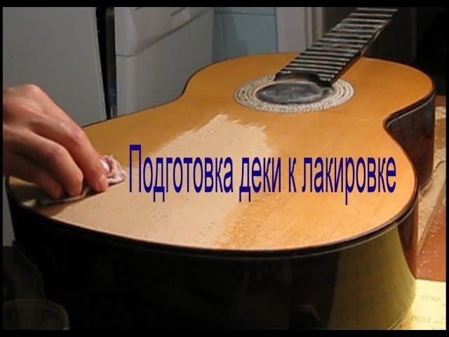 Подготовка деки гитары к лакировке How to prepare guitar top up to varnishing