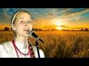 Женушка Жена, Солнышко Наше Красное - Русская Народная Песня
