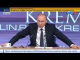 Большая пресс-конференция Путина главные темы