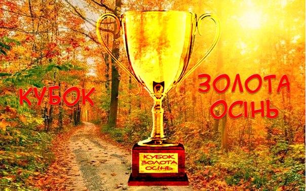 Картинки по запросу картинки  з футболу золота осінь