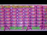 Распаковываем Стену Корзиночек ШОПКИНС Сезон 2 Корзиночки Shopkins Season 2 [ шАпкинс мАния 19 ]