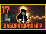 [Minecraft] Minecraft Lab #17