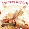 """Русские пироги на заказ """"c Пылу с Жару!"""""""