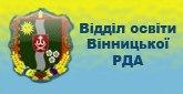 Відділ освіти Вінницької РДА