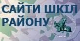Сайти шкіл вінницького району
