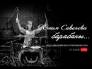 Юлия Савичева играет на барабанах г Якутск Культурный центр Сергеляхские огни 27 11 2015 г