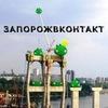 Запорожье. Новости Проспекта