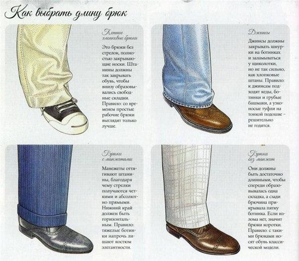 Если брюки с манжетами, то низ