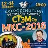 МКС-2016 | Всероссийский фестиваль СТЭМов
