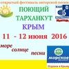"Фестиваль АП ""Поющий Тарханкут-2016"""