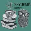 Детские книги: интернет-магазин «Крупный шрифт»