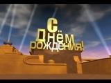 """Футаж начала фильма """"Футаж С Днём Рождения с озвучкой!!! """""""