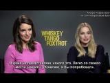 Интервью для «Screen Slam» в рамках промоушена фильма «Виски Танго Фокстрот» | 20.02.16 (русские субтитры)