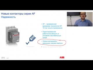 Вебинар АББ_Контакторы серии AF. Преимущества применения и правила выбора