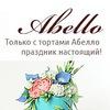 Абелло Кондитерская торты на заказ Москва