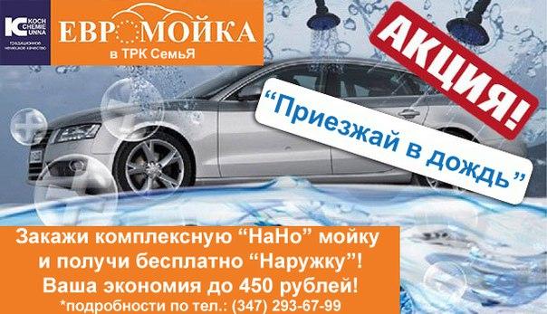 ТРЦ СемьЯ город Уфа - описание и магазины торгового