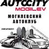 AUTOCITY MOGILEV | Могилёвский Автоклуб