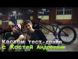 Кастом Вело Тест Драйв от Антона Степанова - Total BMX Костя Андреев