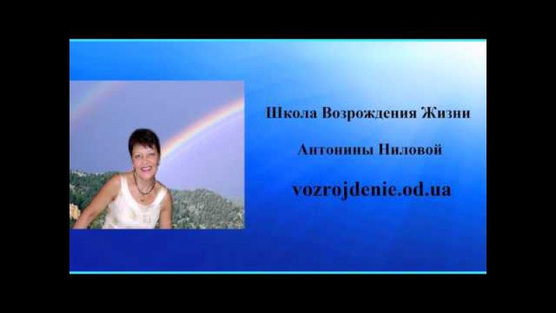 Методика Исцеления Сигнатурной Клеткой Медитация Антонина Нилова