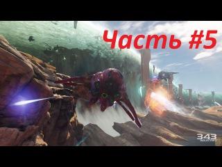Прохождение Halo 5 : Guardians