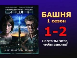 Башня 1 сезон 1 и 2 серия  - русский мистический триллер, детективный сериал